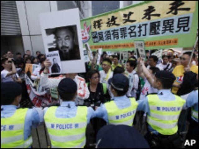 香港民主派要求釋放艾未未