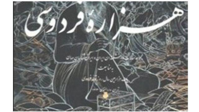 """هزاره فردوسی به همت """"انجمن ترویج زبان و ادب فارسی"""" منتشر شد"""