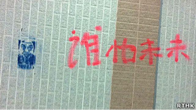 香港尖沙咀某人行隧道內發現的「誰怕未未」塗鴉(香港電台圖片23/4/2011)