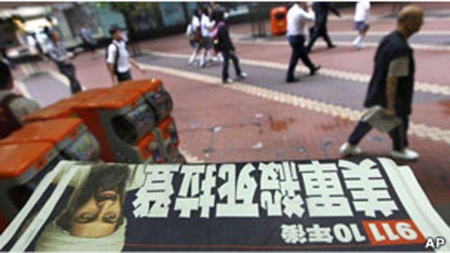 香港媒體報道本·拉登被美軍擊斃消息(03/05/2011)