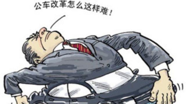 公車改革漫畫