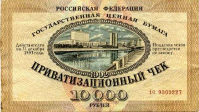 Российский приватизационный чек 1992 года