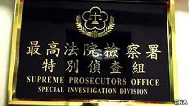 台灣最高法院檢察署特別偵查組(台灣中央社資料圖片)