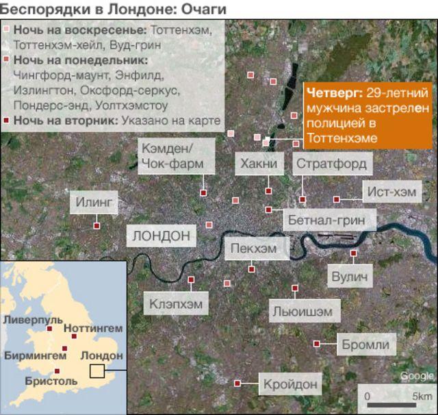 На карте отмечены районы беспорядков в Лондоне