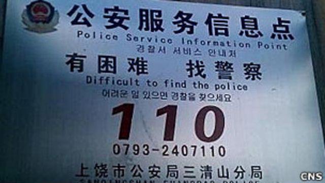 上饒市公安局三清山分局某公安服務信息點的警示牌