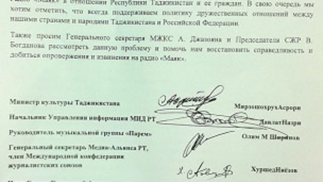 письмо таджикских официальных лиц