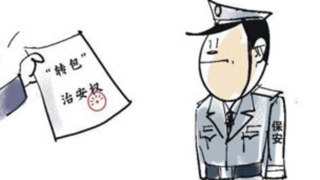 保安(新華社漫畫)