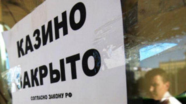 Кыргызстанда 1-январдан тарта баардык казинолор жабылсын деген мыйзам күчүнө кирген