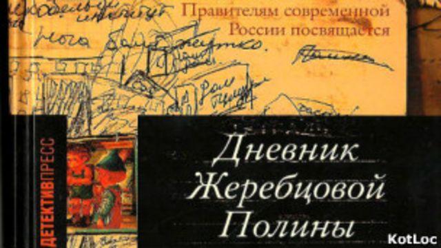 Cover_of_Zherebtsova's_diary