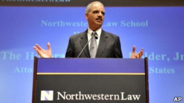 Эрик Холдер, министр юстиции США