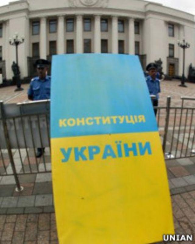Конституция Украины и Верховная Рада