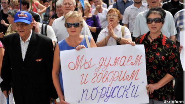 Русскоязычные в Украине: кто и как нарушает их права? - BBC News Україна