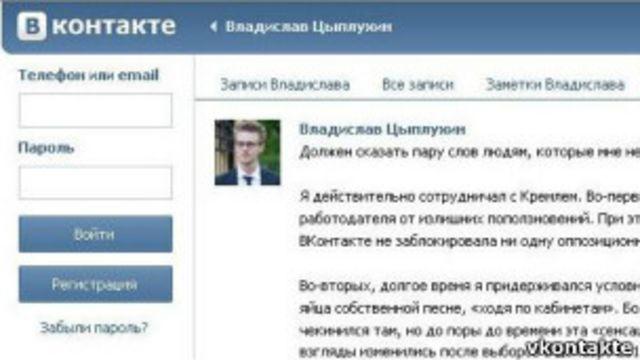 """Скриншот """"Вконтакте"""""""