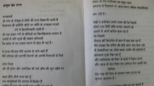 शमशेर जी ने 'अमन का राग कविता' 1945 में रची थी.
