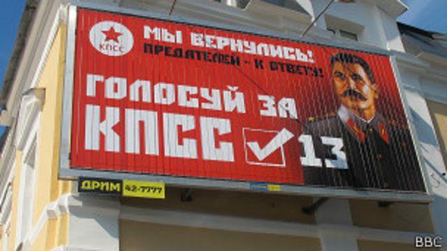 Билборд КПСС