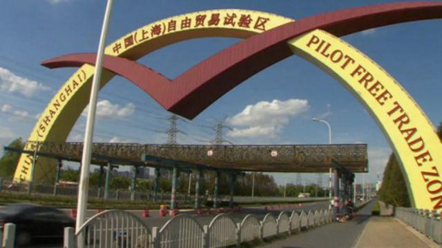 中国上海自由贸易试验区正式挂牌成立