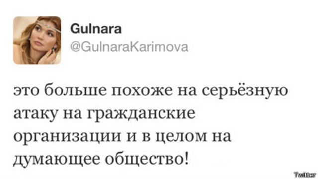 Twitter Каримовой