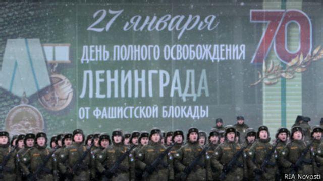 Празднование 70-летия снятия блокады Ленинграда