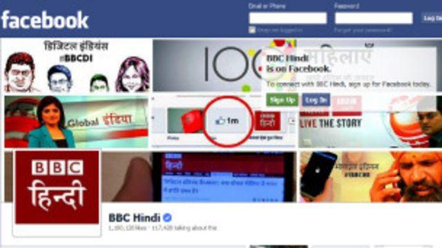 बीबीसी हिंदी का फ़ेसबुक पन्ना