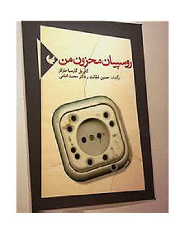 ترجمه امیرحسین فطانت از کتاب خاطرات گارسیا مارکز در ایران مجوز انتشار نگرفت