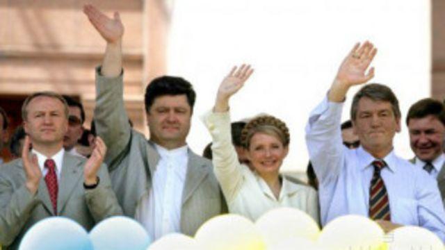 Ющенко, Порошенко, Тимошенко