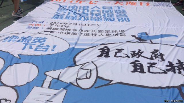香港「七一」遊行標語(BBC中文網照片)