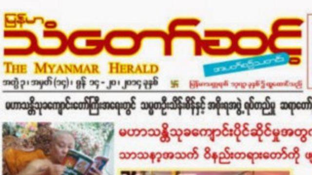 myanmar_herald_journal_