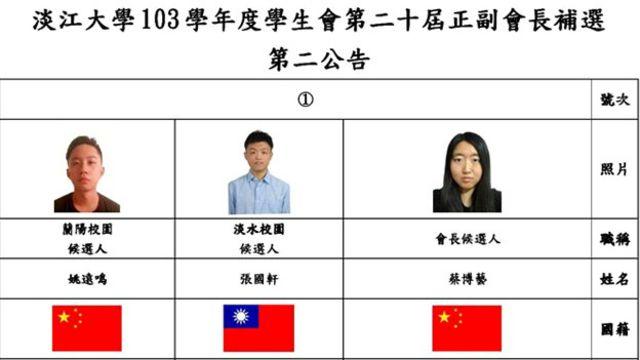 淡江大學學生會候選人