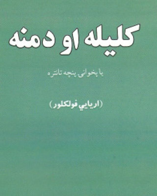 صالح محمد زیری پیش از کلیله و دمنه، داستانهای شهنامه را نیز به نثر به پشتو ترجمه کرده