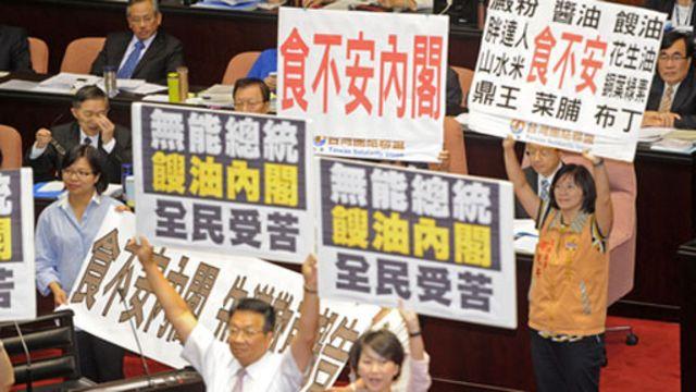 憤怒的台灣民眾