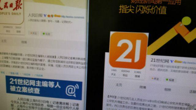 21世纪网主编等8名涉案嫌疑人9月初被抓捕归案。