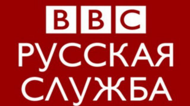 Логотип Русской службы Би-би-си