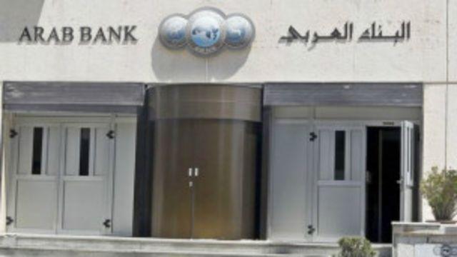 ایک اندازے کے مطابق 'عرب بینک' کے اثاثے 46 ارب ڈالر کے لگ بھگ ہیں