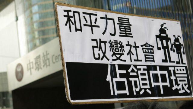 """学联游行队伍展示呼吁参与""""占领中环""""的标语牌(BBC中文网记者叶靖斯摄24/9/2014)"""
