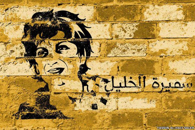 دیوارنوشته ای درباره سمیرا الخلیل که یک سال است ناپدید شده.