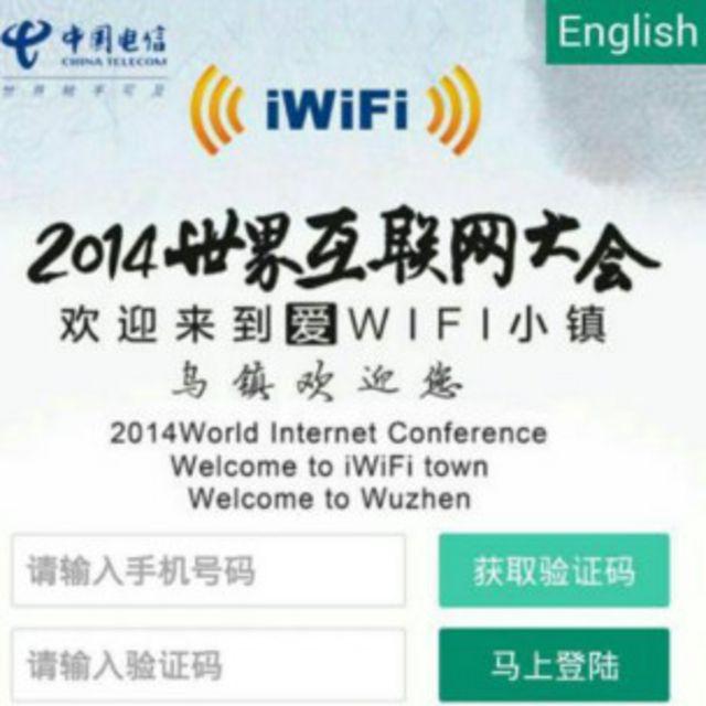 互联网大会召开期间,乌镇设置专用无线网络iWifi-Wuzhen