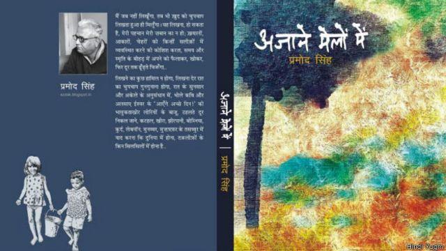 अजाने मेलों में, प्रमोद सिंह, हिन्दी किताब, लेखक