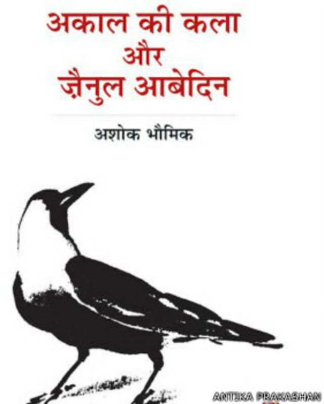 ज़ैनुल आबेदिन, कला, हिन्दी किताब, अशोक भौमिक