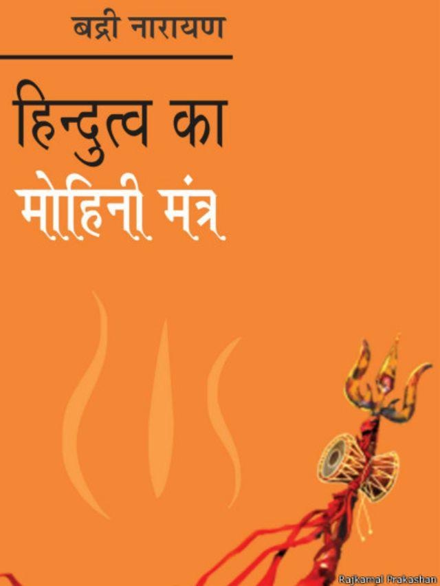 बद्री नारायण, हिन्दुत्व का मोहिनी मंत्र, हिन्दी किताब