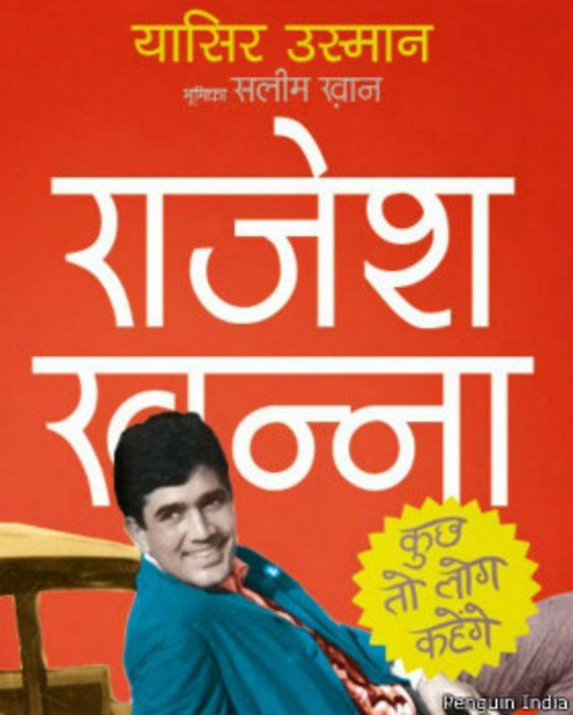 यासिर उस्मान, राजेश खन्ना, हिन्दी किताब