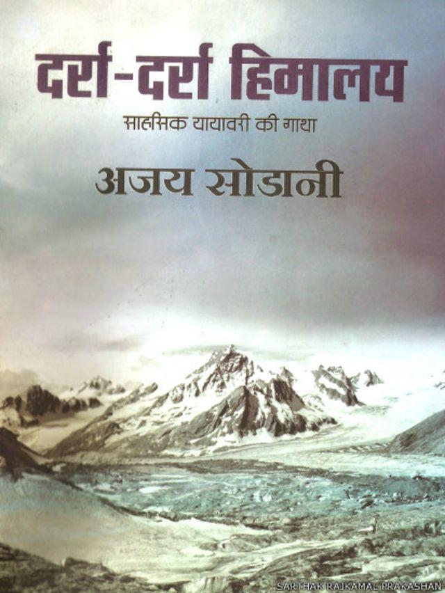 अजय सोडानी, दर्रा दर्रा हिमालय, हिन्दी किताब