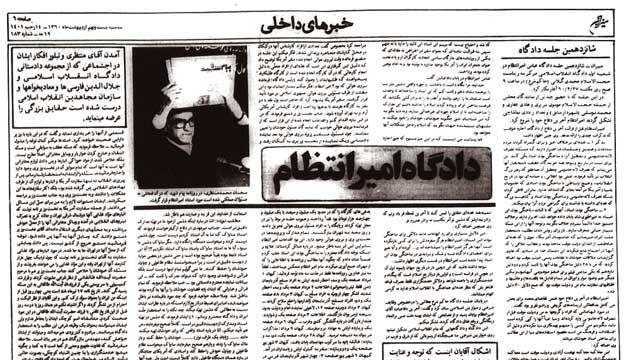 یکی از مواردی که در دادگاه انقلاب علیه عباس امیرانتظام، معاون نخست وزیر موقت، مطرح شد تماس های گذشته وی با یکی از «ایادیان با تجربه» آمریکا به نام ریچارد کاتم بود