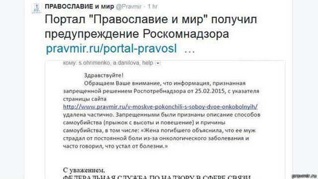 """В Роспотребнадзоре заявляют, что вышли на связь с редакцией портала """"Православие и мир"""" и готовы им передать методическую документацию"""