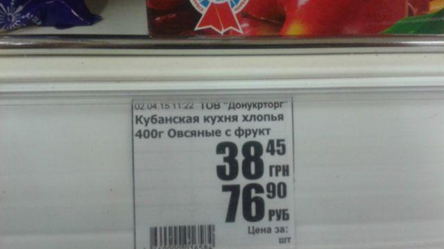 У Донецьку вже давно ходять російські рублі