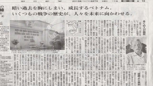 Báo Asahi ngày 7/08/2015 có bài trong đó có bàn vê nạn đói năm Ất Dậu tại Việt Nam.