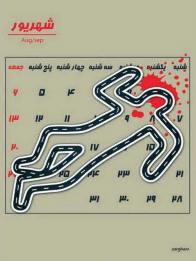 رکورد مرگ در اثر تصادف در شهریورماه کارتون امیرحسین ضرغام، فرهیختگان