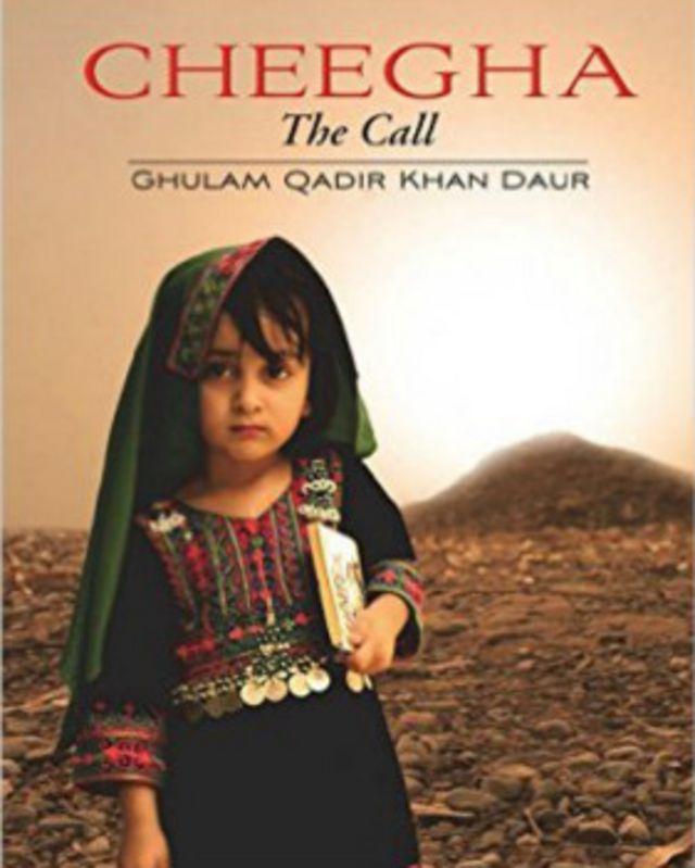 چیغہ پشتو زبان کا لفظ ہے جس کے معنی چیخ کے ہیں