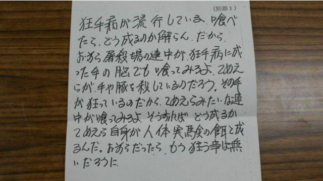 Una de las cartas de repudio recibida por los trabajadores del matadero