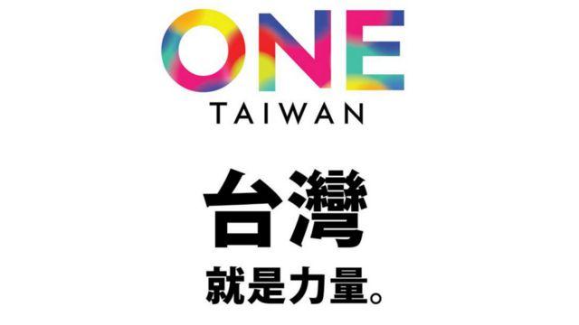 台灣國民黨總統參選人朱立倫在臉書上公布的競選口號。