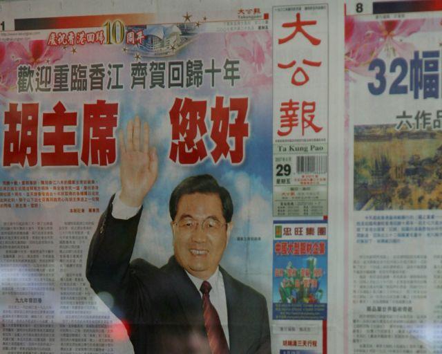 香港大公報社外展示的一份《大公報》